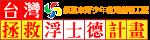 台灣拯救浮士德計畫